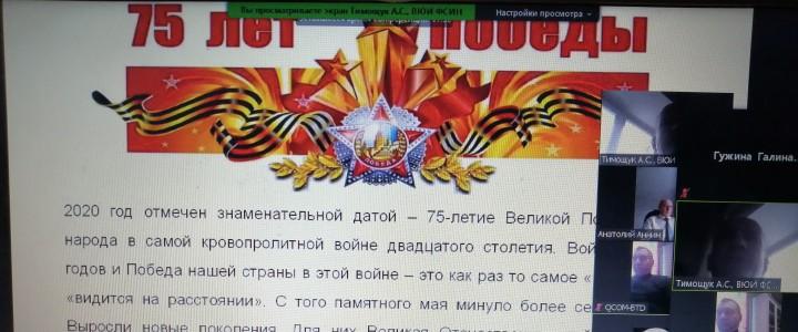 22 декабря 2020 года Покровский филиал МПГУ принял участие в Региональной научно-практической конференции «Без срока давности…», посвященной 75 годовщине Великой Победы