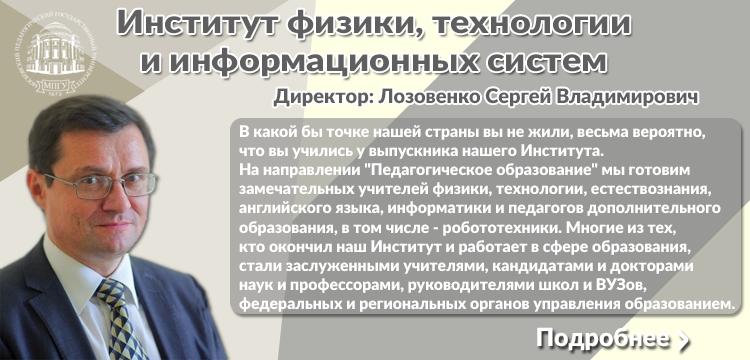 ИФТИС_Лозовенко-1