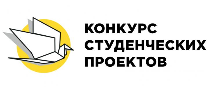 Участие в III Всероссийском сетевом конкурсе студенческих проектов «Профессиональное завтра»