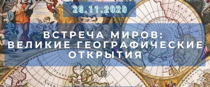 Квест «Встреча миров: великие географические открытия»
