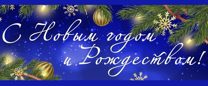 Новогоднее поздравление ректора МПГУ Алексея Владимировича Лубкова