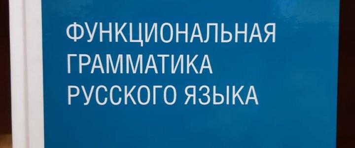 Ученые Института филологии МПГУ — авторы новых учебников по современному русскому языку