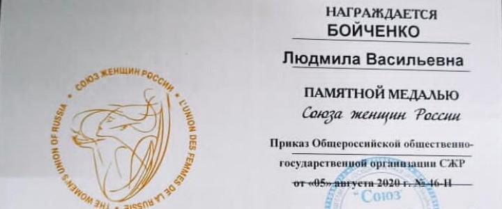 Директор Покровского филиала МПГУ награждена памятной медалью Союза женщин России