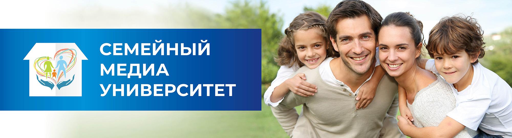Semeyniy_mediauniver6