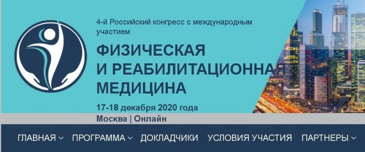 Сотрудники кафедры логопедии Института детства приняли участие в IV Российском конгрессе с международным участием «Физическая и реабилитационная медицина»