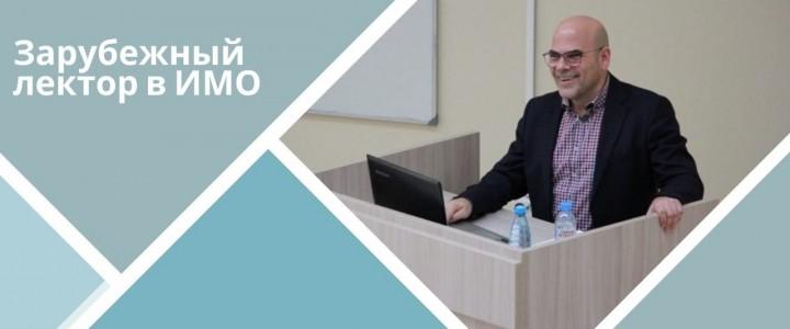 Привлечение зарубежного лектора для реализации магистерской программы Института международного образования