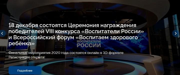 Прошла церемония закрытия Всероссийского конкурса «Воспитатели России»