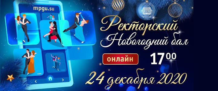 Новогодний ректорский бал МПГУ отметил 15-летие в онлайне
