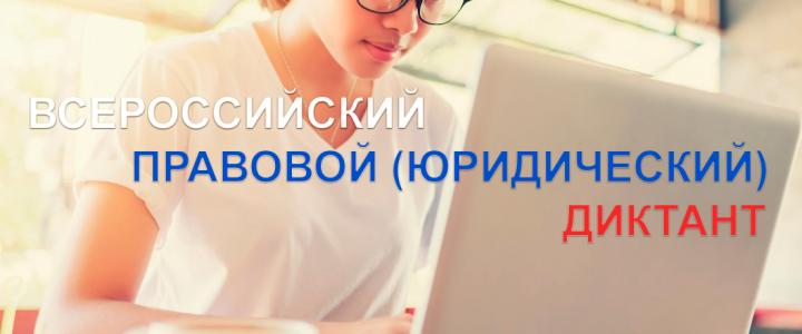 Студенты Ставропольского филиала МПГУ приняли участие во Всероссийском правовом (юридическом) диктанте