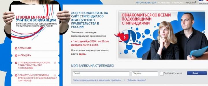 Стипендиальная программа для магистрантов от Посольства Франции в России