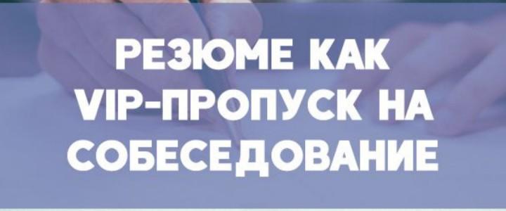 """18 декабря 2020 года студенты Покровского филиала МПГУ посетили онлайн-семинар на тему """"Резюме как VIP- пропуск на собеседование"""""""