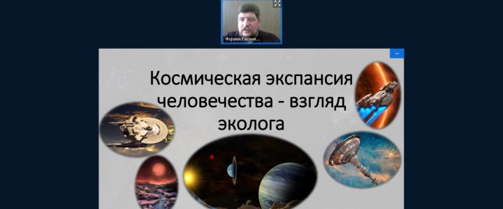 """Университетские субботы. """"Космическая экспансия человечества – взгляд эколога"""""""