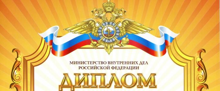 Преподаватель МПГУ стал дипломантом Литературного конкурса МВД России