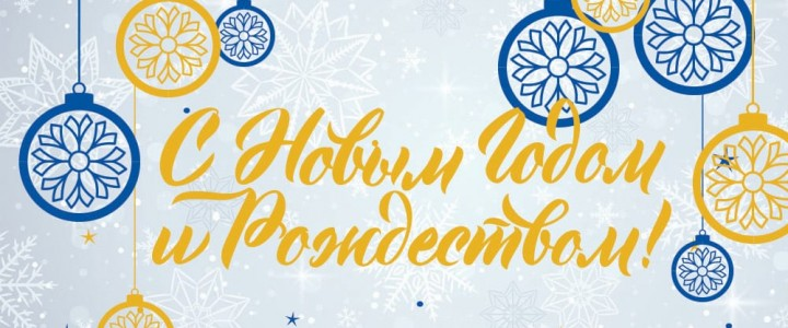 Новогоднее поздравление директора Ставропольского филиала МПГУ Натальи Николаевны Сотниковой