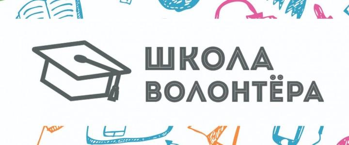 Открытие «Школы волонтера» в Ставропольском филиале МПГУ