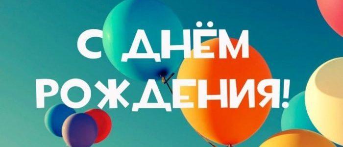 Анапский филиал поздравляет Страхова Василия Вячеславовича с днем рождения!