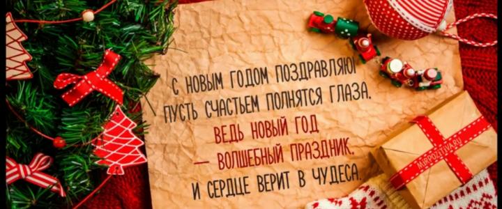 Поздравления с Новым годом из городов России