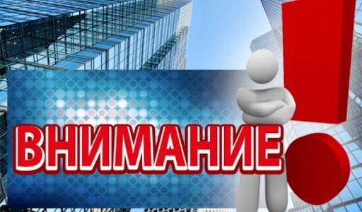 Анапский филиал МПГУ принимает активное участие во Всероссийской акции «Безопасность детства – 2020»