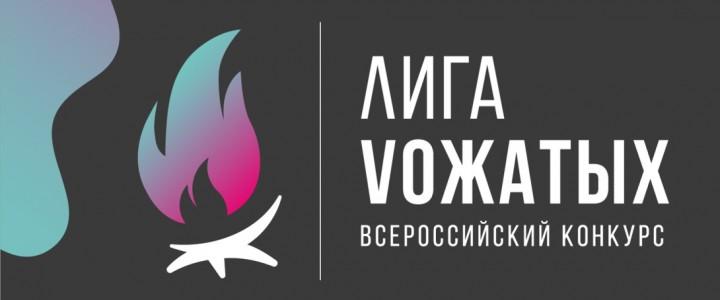 Представитель МПГУ в составе команды наставников Всероссийского конкурса вожатского мастерства «Лига Вожатых» 2020.