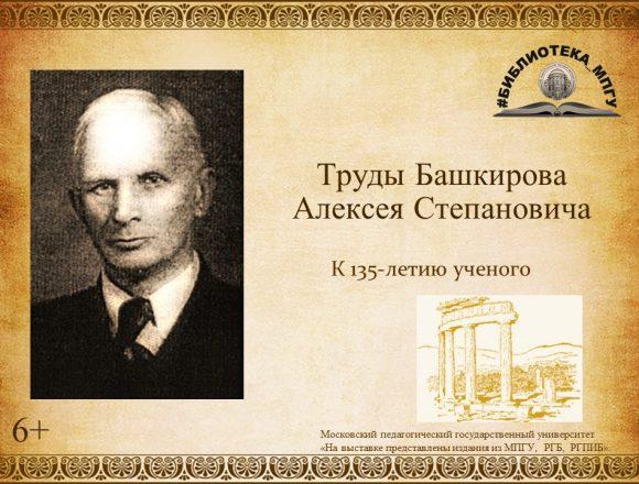 Башкиров