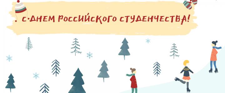 Поздравление Е.Г. Чернышевой с Днем студента 2021