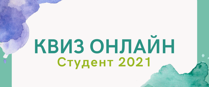 """День российского студенчества в Институте филологии: онлайн-квиз """"Студент 2021"""""""