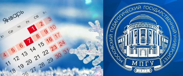 Дирекция изучения истории МПГУ открывает первую страницу Календаря юбилейных и памятных дат Университета на 2021 год