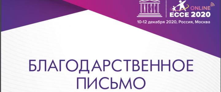 Благодарность декану Факультета дошкольной педагогики и психологии за поддержку и участие в Международной научно-практической конференции «Воспитание и обучение детей младшего возраста»