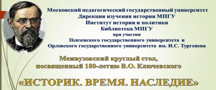Алексей Лубков: «Благодаря Ключевскому сформирована научная школа исторической науки»