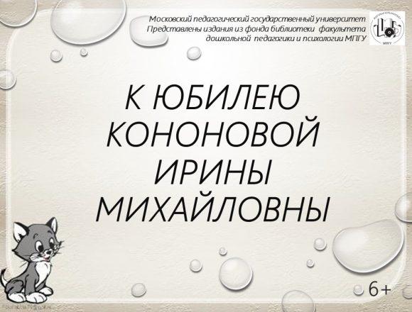 К юбилею Кононовой И.М.