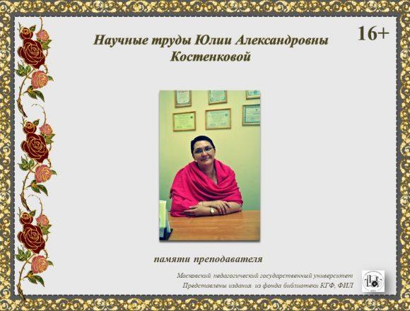 Научные труды Юлии Александровны Костенковой