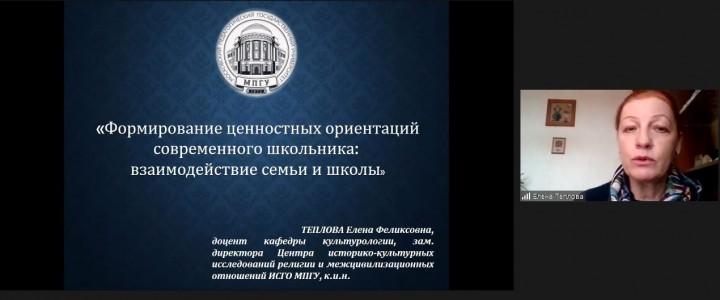 Участие представителя ИСГО МПГУ в городской научно-практической конференции «Крепкая семья – сильная Россия»