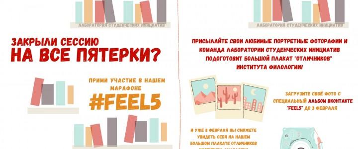 """Онлайн-марафон для отличников института филологии """"#FEEL5"""""""