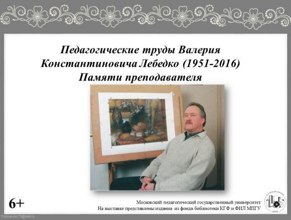 Педагогические труды Валерия Константиновича Лебедко