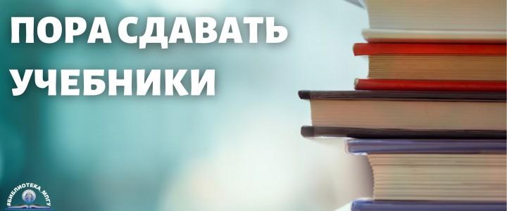 Пора сдавать учебники