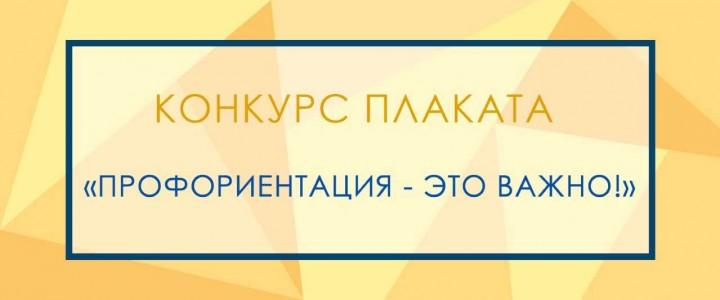 В МПГУ проходит Конкурс плакатов «Профориентация — это важно!»