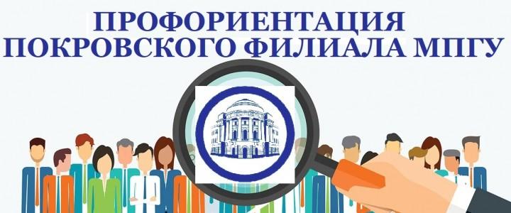 В целях организации профориентационной работы Покровским филиалом МПГУ были проведены выездные мероприятия в образовательных учреждениях городаОрехово-Зуево Московской области