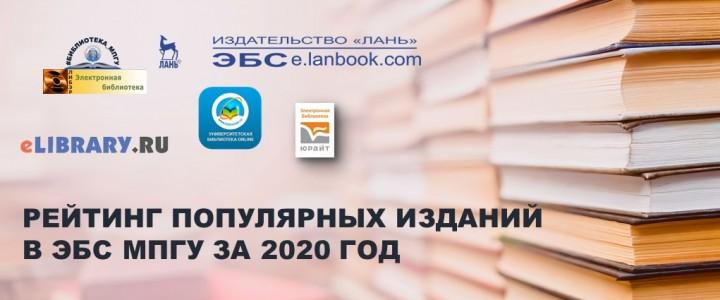 Рейтинг популярных изданий в ЭБС МПГУ за 2020 год