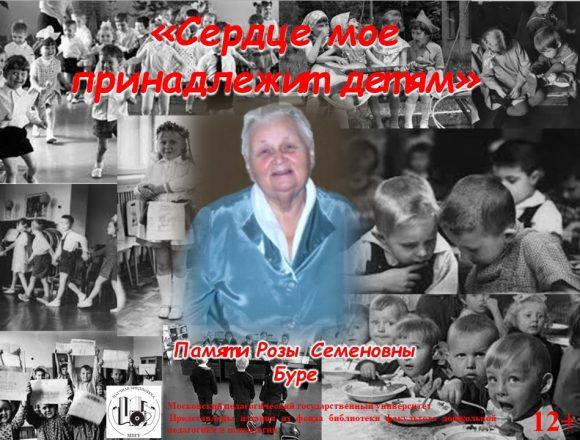 Р. П. Буре
