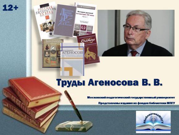 Труды Агеносова В. В.
