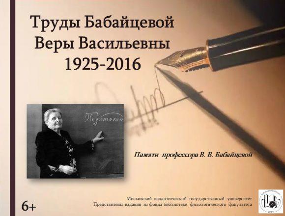 Труды Бабайцевой В.В.