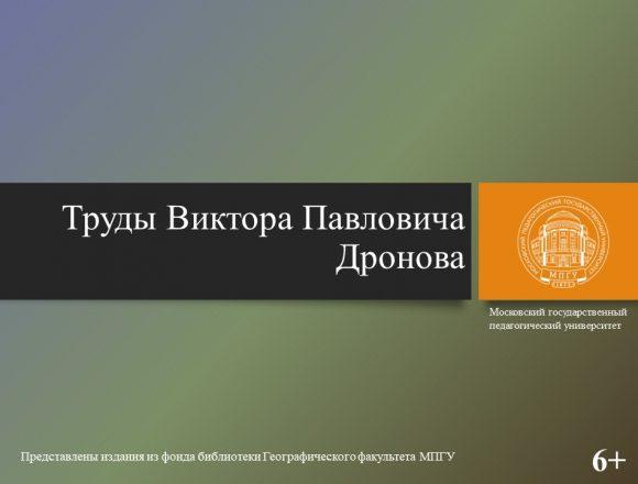 Труды Виктора Павловича Дронова