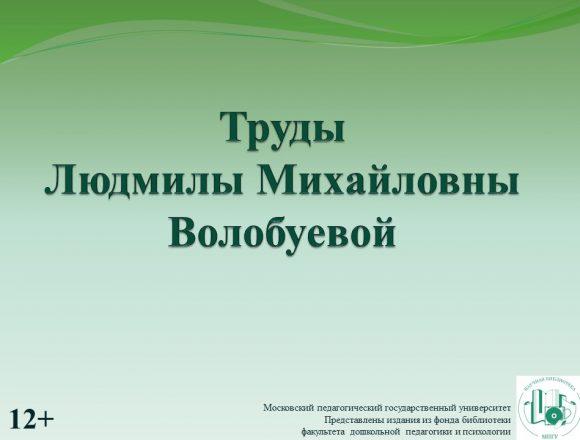 Труды Волобуевой Л.М.