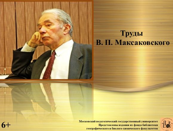 Труды В.П. Максаковского