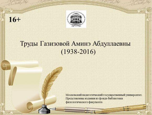 Труды Газизовой Аминэ Абдуллаевны (1)