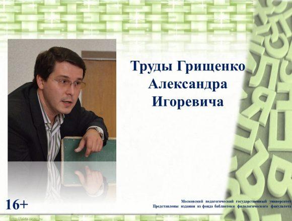 Труды Грищенко А. И.