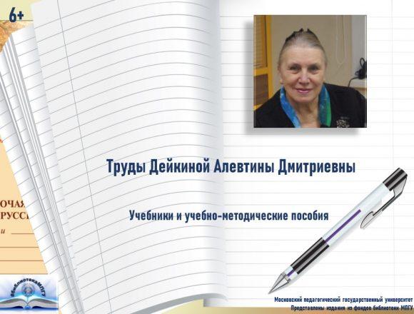 Труды Дейкиной Алевтины Дмитриевны (1)