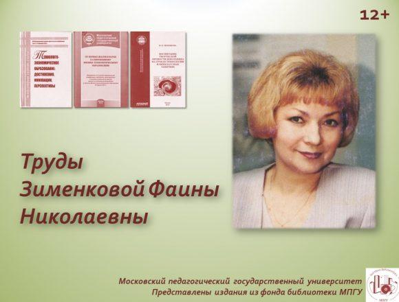 Труды Зименковой Фаины Николаевны