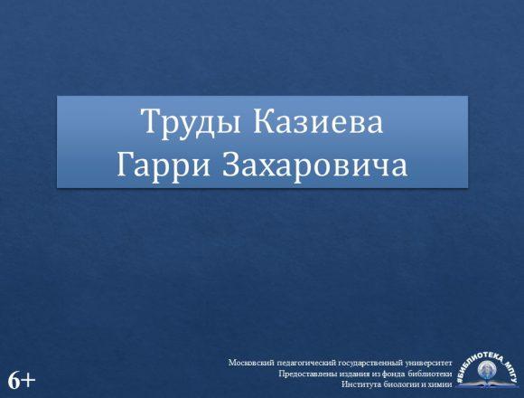 Труды Казиева Г. З (замена).