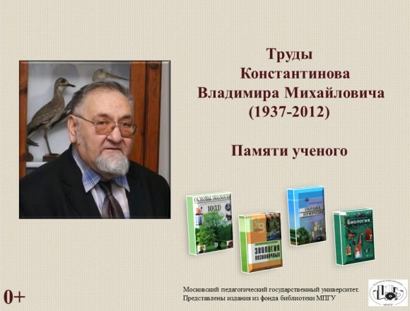 Труды Константинова Владимира Михайловича
